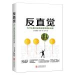 反直觉(英国商业图书奖市场销售类最终大奖重磅好书)