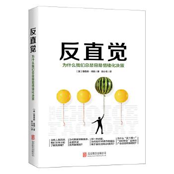反直觉(pdf+txt+epub+azw3+mobi电子书在线阅读下载)