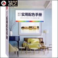 室内设计实用配色手册 住宅别墅软装色彩搭配原则与方法 及案例分析 室内软装设计手册教程书
