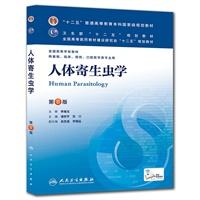 十二五规划教材 本科临床 人体寄生虫学 第8八版 人民卫生出版社