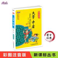 大悦读注音美绘版 大学・中庸 语文新课标必读丛书