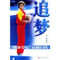 【二手书8成新】追梦 高敏 上海文艺出版社