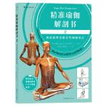 [二手旧书9成新]精准瑜伽解剖书2:身体前弯及髋关节伸展体式,[美]瑞隆(Ray Long, MD, FRCSC)者