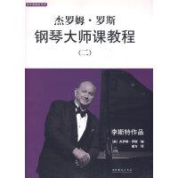 杰罗姆.罗斯钢琴大师课教程(二)肖邦作品、李斯特作品