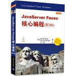 JavaServer Faces核心编程(第3版)
