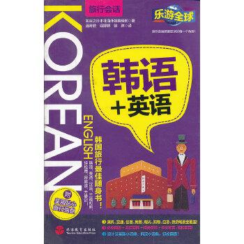 乐游全球-韩语+英语(旅行会话)
