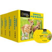 美国国家地理科普双语启蒙书(套装共4盒)(专供)