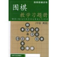 围棋教学习题册(中级、高级)