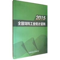 2015全国饲料工业统计资料