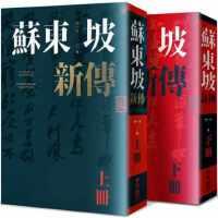 【预售】《�K� 坡新�鳎ㄉ稀⑾拢�(三版)》进口港台原版繁体中文书籍