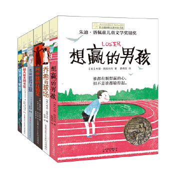 长青藤国际大奖小说书系 想赢的男孩 乔希的球场 名叫彼得的狼晴天就去图书馆 屋顶上的索菲 正版六年级中小学生课外阅读书籍