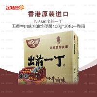 香港进口 Nissin出前一丁五香牛肉味油炸方便面100g*30包一整箱