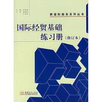 [二手旧书九成新] 国际经贸基础练习册(修订本) 罗凤翔 9787801814463