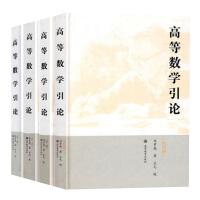 华罗庚 高等数学引论 1234 全四册 高等教育出版社