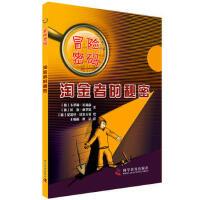 [二手旧书9成新]冒险密码:淘金者的秘密 (德)卡罗琳・拉胡森 (德)延斯・施罗德 9787110087848