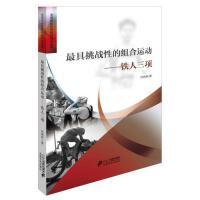 【二手旧书9成新】挑战性的组合运动铁人三项刘晓树 著二十一世纪出版社9787556800315