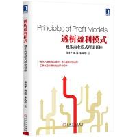 """透析盈利模式:魏朱商业模式理论延伸(""""魏朱六要素商业模式""""核心要素深度诠释、工具化盈利模式的创新与设计)"""