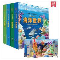 《现货》 立体书 3D自然世界系列 全套4册 儿童科普书籍 恐龙世界/动物世界/热带雨林/海洋世界 益智立体书翻翻书礼