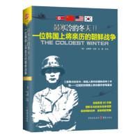 【二手书8成新】寒冷的冬天 2 一位韩国上将亲历的朝鲜战争 [韩] 白善烨,金勇 重庆出版集团