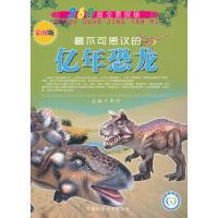 360度全景探秘―不可思议的亿年恐龙 李阳 9787530869789