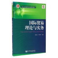 【旧书二手书8成新】国际贸易理论与实务 唐卫红 尹丽琴 北京邮电大学出版社 9787563529742