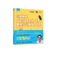 人民邮电:小猴编程 Scratch 3.0趣味少儿编程 提高篇