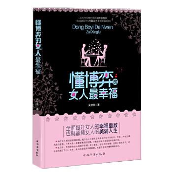 懂博弈的女人幸福(pdf+txt+epub+azw3+mobi电子书在线阅读下载)