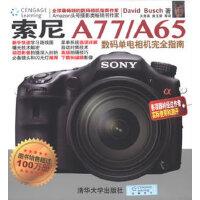 索尼A77/A65数码单电相机完全指南