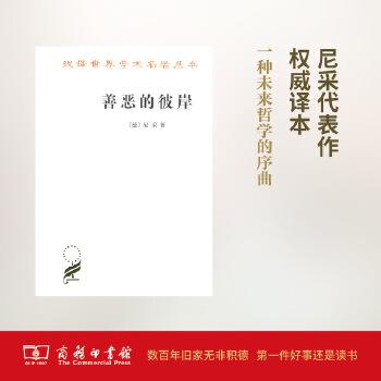 善恶的彼岸(pdf+txt+epub+azw3+mobi电子书在线阅读下载)