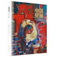 中国壁画:四川美术学院卷 中国美术家协会壁画艺术委员会 9787558013799