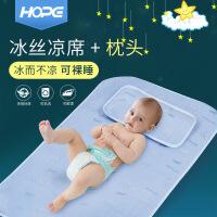 呵宝 婴儿凉席冰丝床席婴儿床凉席新生儿宝宝席子 夏季凉席