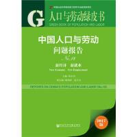【二手书8成新】人口与劳动绿皮书:中国人口与劳动问题报告No 18 张车伟 9787520117883