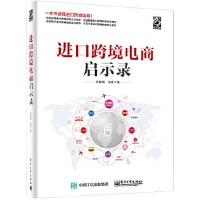 [二手旧书9成新]进口跨境电商启示录(,*博,电子工业出版社, 9787121291906