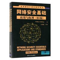 网络安全基础 应用与标准 第5版 **计算机教材护网络系统免受攻击 开发应用增强网络安全程序设计 清华大学出版社