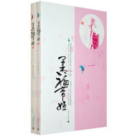 【二手旧书9成新】柔福帝姬(上下册) 米兰Lady 9787801879400 新世界出版社