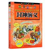 封神演义/影响孩子一生的中国十大名著彩图注音 7-8-9-10岁儿童文学一二三年级小学生推荐阅读课外书少儿故事书读物正版