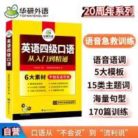英语四级口语 从入门到精通 华研外语