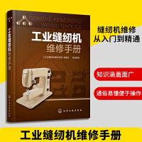 正版 工业缝纫机维修手册 缝纫机故障检测维修技术从入门到精通 工业缝纫机工作原理 产品结构 装配调试 使用维护故障诊断教