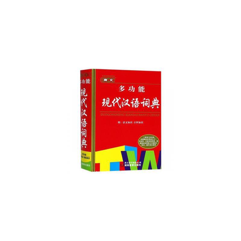 正版2018年新编*版中小学生专用全多功能现代汉语大词典初中生高中生工具书籍大全11版新华字典同义近义反义英语成语词语小词典