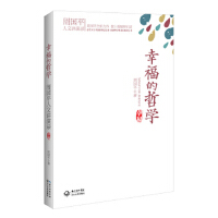 【二手书8成新】幸福的哲学:周国平人文讲演录 周国平 长江文艺出版社