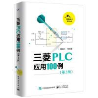 三菱PLC应用100例(第3版)三菱plc书籍 plc编程实例 plc教程 工控实例 三菱PLC快速入门 三菱FX2N