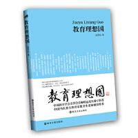 中国教师书坊 教育理想国 赵国忠 9787305194207