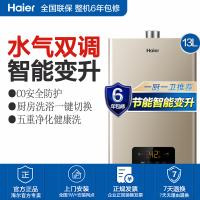 海尔(Haier)燃气热水器精准恒温 天然气水气双调 智能变升CO安全防护健康净水洗智能防冻 13L JSQ25-13K
