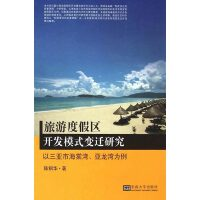 旅游度假区开发模式变迁研究:以三亚市海棠湾,亚龙湾为例