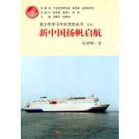 新中国扬帆启航―青少年学习中共党史丛书之九