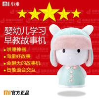 小米(MI)米兔智能故事机 小米故事机 可充电下载婴儿早教机米兔故事机C1