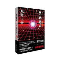 禁忌魔术:神探伽利略8(新) 东野圭吾,叶娉 9787532773817 上海译文出版社