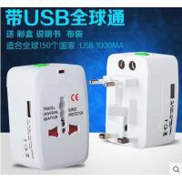 多功能双USB充电器插座 泰国日本台湾旅游全球多国旅行转换插头转换器插座