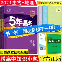 2019B版5五年高考3三年模拟高考生物地理全套2本2019b版新课标全国卷一 五三高考总复习地理生物全国一卷5年高考