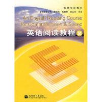 高等学校教材:英语阅读教程2 韩志先 等 9787040017731